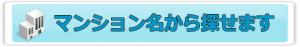 熊本のマンション名から探す
