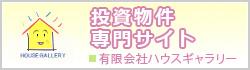 熊本投資物件専門サイト