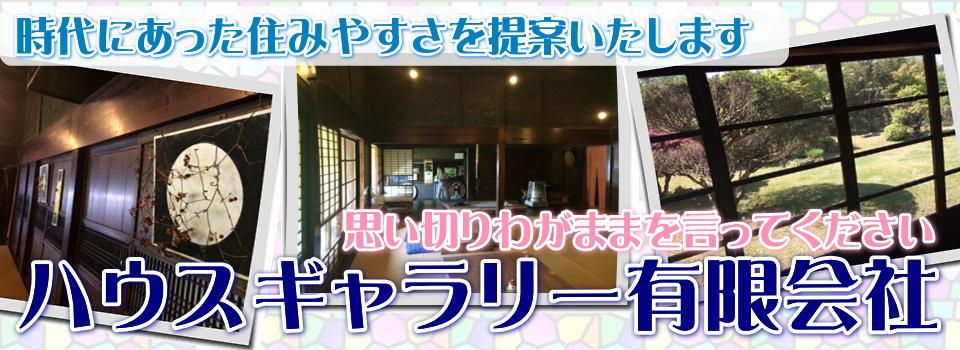 熊本市の不動産 売買・買取・投資・任意売却・無料査定|ハウスギャラリー